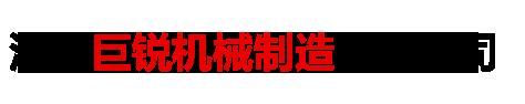滄州巨銳機械制造有限公司