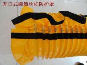 開口式圓型防護罩