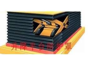 升降机防护罩(机床摇臂护罩)