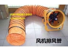 風機排風管